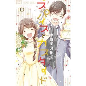 スパイスとカスタード (10)(完) 電子書籍版 / 宇佐美真紀|ebookjapan
