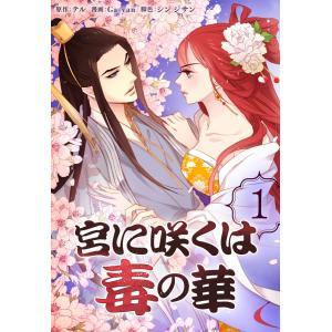 宮に咲くは毒の華 (1) 電子書籍版 / テル・Ga-yan・シン ジサン|ebookjapan