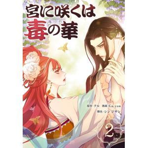 宮に咲くは毒の華 (2) 電子書籍版 / テル・Ga-yan・シン ジサン|ebookjapan