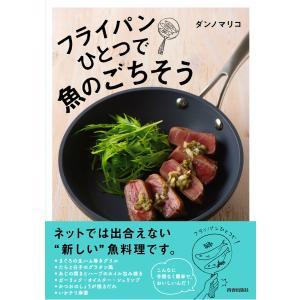フライパンひとつで魚のごちそう 電子書籍版 / 著:ダンノマリコ ebookjapan