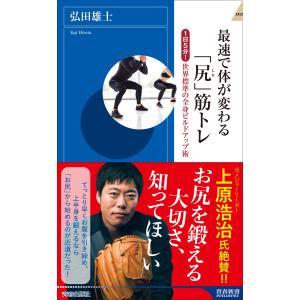 最速で体が変わる 「尻」筋トレ 電子書籍版 / 著:弘田雄士 ebookjapan