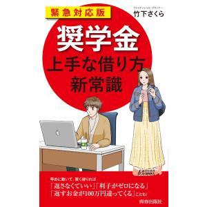 緊急対応版「奨学金」上手な借り方 新常識 電子書籍版 / 著:竹下さくら|ebookjapan