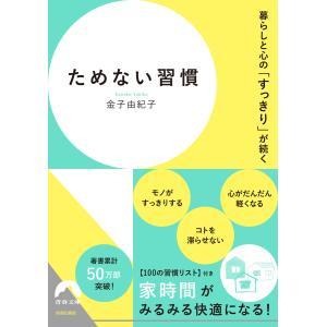 暮らしと心の「すっきり」が続く ためない習慣 電子書籍版 / 著:金子由紀子 ebookjapan