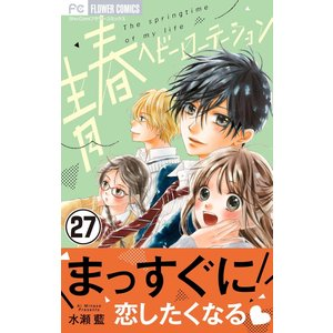青春ヘビーローテーション【マイクロ】 (27) 電子書籍版 / 水瀬藍 ebookjapan