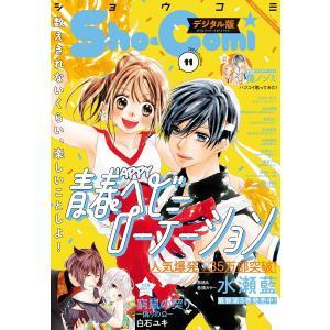 Sho-Comi 2021年11号(2021年5月1日発売) 電子書籍版 / Sho-Comi編集部|ebookjapan