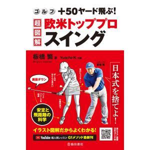 ゴルフ +50ヤード飛ぶ! 超図解・欧米トッププロスイング(池田書店) 電子書籍版 / 板橋繁(著)/Yuichi・K(画)|ebookjapan