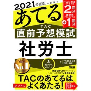2021年度版本試験をあてる TAC直前予想模試 社労士(TAC出版) 電子書籍版 / TAC株式会社(社会保険労務士講座)(編著) ebookjapan