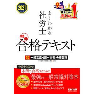 2021年度版 よくわかる社労士 別冊 合格テキスト 直前対策 一般常識・統計/白書/労務管理(TAC出版) 電子書籍版 ebookjapan