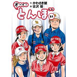 オーイ! とんぼ 第31巻 電子書籍版 / かわさき健(原作)/古沢優(漫画)|ebookjapan