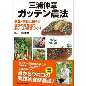 【初回50%OFFクーポン】三浦伸章 ガッテン農法 電子書籍版 / 三浦伸章 ebookjapan