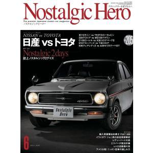 Nostalgic Hero vol.205 電子書籍版 / NostalgicHero編集部|ebookjapan