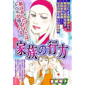 家族の行方【単話売】 電子書籍版 / 宮崎明子 ebookjapan