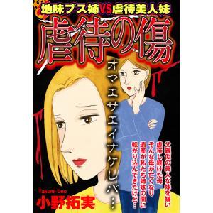 虐待の傷【単話売】 電子書籍版 / 小野拓実 ebookjapan