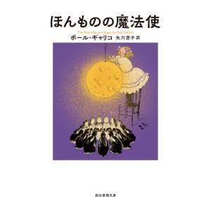ほんものの魔法使 電子書籍版 / ポール・ギャリコ(著)/矢川澄子(訳)|ebookjapan