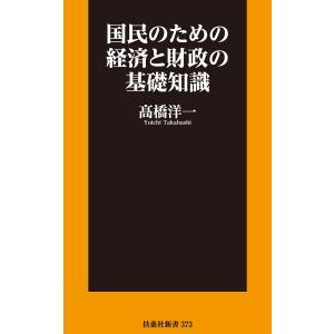 【初回50%OFFクーポン】国民のための経済と財政の基礎知識 電子書籍版 / 高橋洋一|ebookjapan