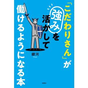 「こだわりさん」が強みを活かして働けるようになる本 電子書籍版 / 銀河|ebookjapan