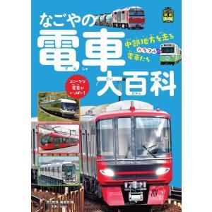 旅鉄Kidsなごやの電車大百科 電子書籍版 / 編集:旅と鉄道編集部