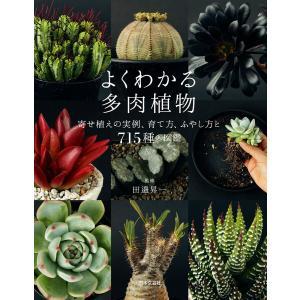 よくわかる多肉植物 電子書籍版 / 監修:田邉昇一|ebookjapan