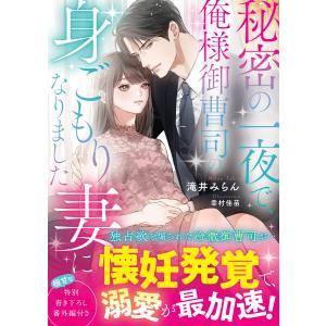 秘密の一夜で、俺様御曹司の身ごもり妻になりました 電子書籍版 / 滝井みらん/幸村佳苗|ebookjapan