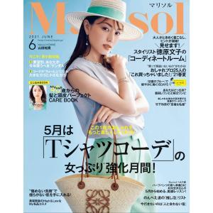 Marisol 2021年6月号 電子書籍版 / 集英社|ebookjapan