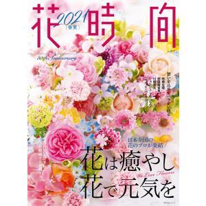 花時間2021[春夏] 電子書籍版 / 編:花時間編集部|ebookjapan