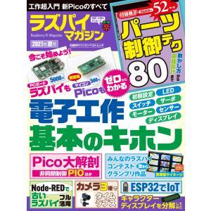 【初回50%OFFクーポン】ラズパイマガジン2021年夏号 電子書籍版 / 編:日経Linux