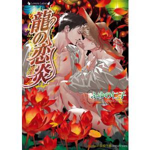 龍の恋炎 電子書籍版 / 著:ふゆの仁子 画:奈良千春|ebookjapan