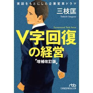 【初回50%OFFクーポン】V字回復の経営 増補改訂版 電子書籍版 / 著:三枝匡