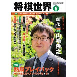 将棋世界(日本将棋連盟発行) 2021年6月号 電子書籍版 / 将棋世界(日本将棋連盟発行)編集部