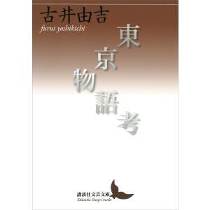 東京物語考 電子書籍版 / 古井由吉|ebookjapan