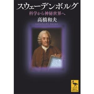 スウェーデンボルグ 科学から神秘世界へ 電子書籍版 / 高橋和夫|ebookjapan