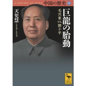 中国の歴史11 巨龍の胎動 毛沢東vs.トウ小平 電子書籍版 / 天児慧|ebookjapan