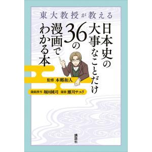 【初回50%OFFクーポン】東大教授が教える 日本史の大事なことだけ36の漫画でわかる本 電子書籍版 ebookjapan