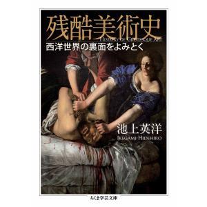 残酷美術史 ──西洋世界の裏面をよみとく 電子書籍版 / 池上英洋|ebookjapan