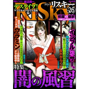 comic RiSky(リスキー) Vol.26 闇の風習 電子書籍版|ebookjapan