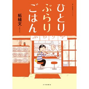 ひとりぶらりごはん 電子書籍版 / 柘植文|ebookjapan