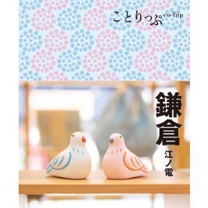 ことりっぷ 鎌倉 江ノ電 電子書籍版 / 著:昭文社
