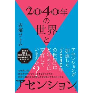 2040年の世界とアセンション 電子書籍版 / 著:吉濱ツトム