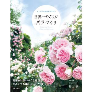 世界一やさしい バラづくり 電子書籍版 / 著:村上敏|ebookjapan