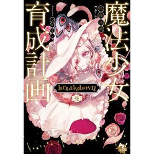 魔法少女育成計画 breakdown(後) 電子書籍版 / 著:遠藤浅蜊|ebookjapan
