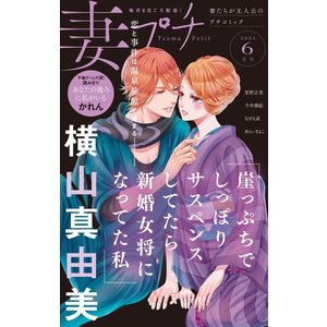 妻プチ 2021年6月号(2021年5月8日発売) 電子書籍版 / プチコミック編集部|ebookjapan
