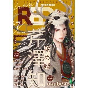 from RED vol.7 電子書籍版 / 芹澤知/akabeko/ユノイチカ/灰田ナナコ/星名あ...