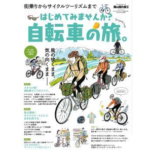男の隠れ家 特別編集 はじめてみませんか? 自転車の旅。 電子書籍版 / 男の隠れ家 特別編集編集部