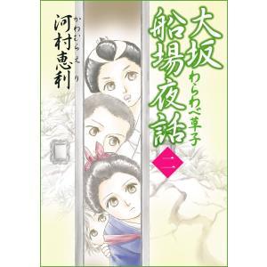 大坂船場夜話〜わらわべ草子〜 (2) 電子書籍版 / 河村恵利 ebookjapan