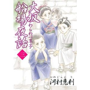 大坂船場夜話〜わらわべ草子〜 (3) 電子書籍版 / 河村恵利 ebookjapan
