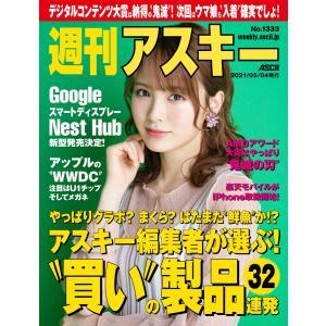 週刊アスキーNo.1333(2021年5月4日発行) 電子書籍版 / 編:週刊アスキー編集部|ebookjapan