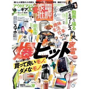 家電批評 2021年 6月号 電子書籍版 / 編:家電批評編集部|ebookjapan