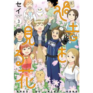 過去を見る花 3巻 電子書籍版 / セイ ebookjapan