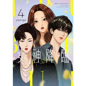 女神降臨 4巻 電子書籍版 / yaongyi ebookjapan