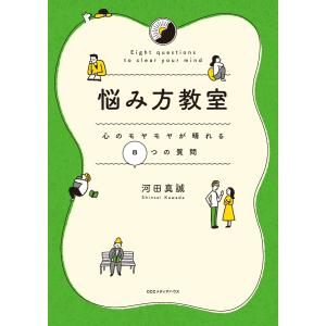 悩み方教室 心のモヤモヤが晴れる8つの質問 電子書籍版 / 河田真誠(著者) ebookjapan